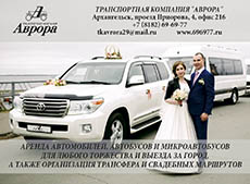 АВРОРА, транспортная компания