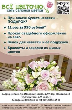 ВСЁ ЦВЕТОЧНО: сеть салонов цветов