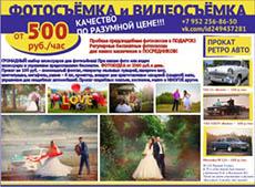 ФОТОСЪЕМКА и ВИДЕОСЪЕМКА от 500 руб./час