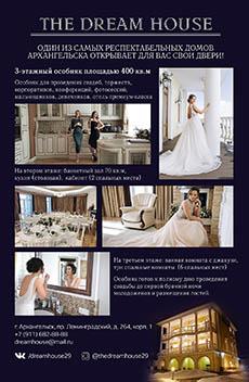 The DREAM HOUSE: один из самых респектабельных домов Архангельска открывает для вас свои двери!