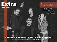 Ансамбль «ЭКСТРА БЭНД»: живая музыка на свадьбу!