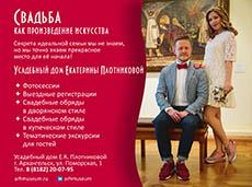 Усадебный дом Е.К. Плотниковой: церемония бракосочетания в музее