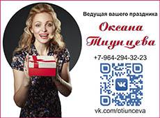 Оксана ТИУНЦЕВА: ведущая вашего праздника