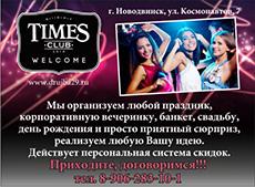 TIMES CLUB - свадьба в Новодвинске